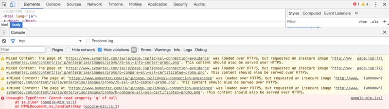 SSL化されていない原因を見つけよう!エラー詳細を見つけられるイメージ