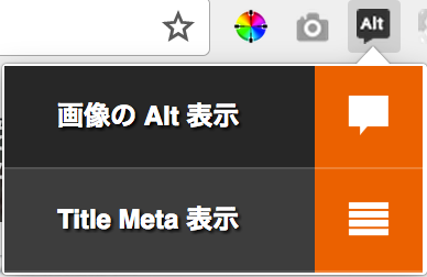Alt Meta viewerのタブ