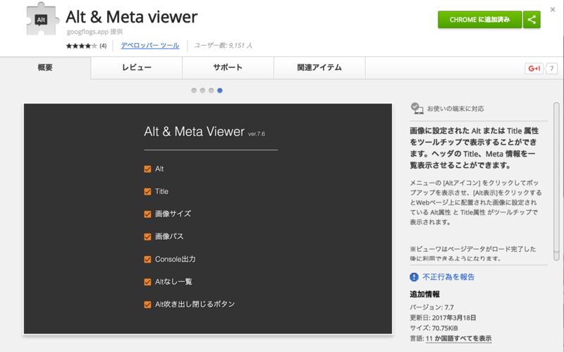 Alt Meta viewerのダウンロード画面