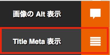 Title meta表示ボタン
