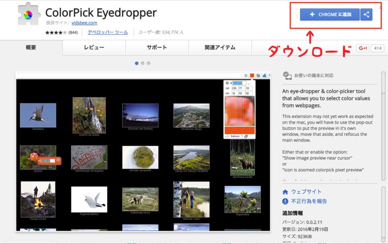 ColorPick Eyedropperのダウンロード画面