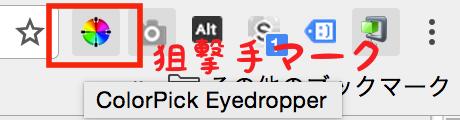 ColorPick Eyedropperのダウンロード後の狙撃手マーク