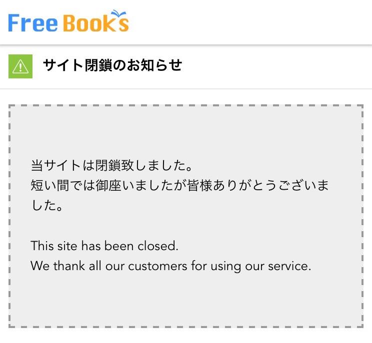 フリーブックスが5月3日に閉鎖