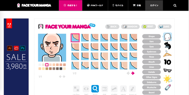 FACE YOUR MANGAの画面