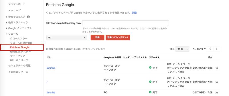 最新の情報を読み込んでもらうためにGoogleへ申請