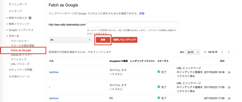 Fetch as Google申請