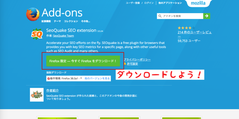 SeoQuake SEO extensionのダウンロード