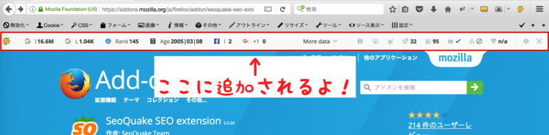 SeoQuake SEO extensionの起動後