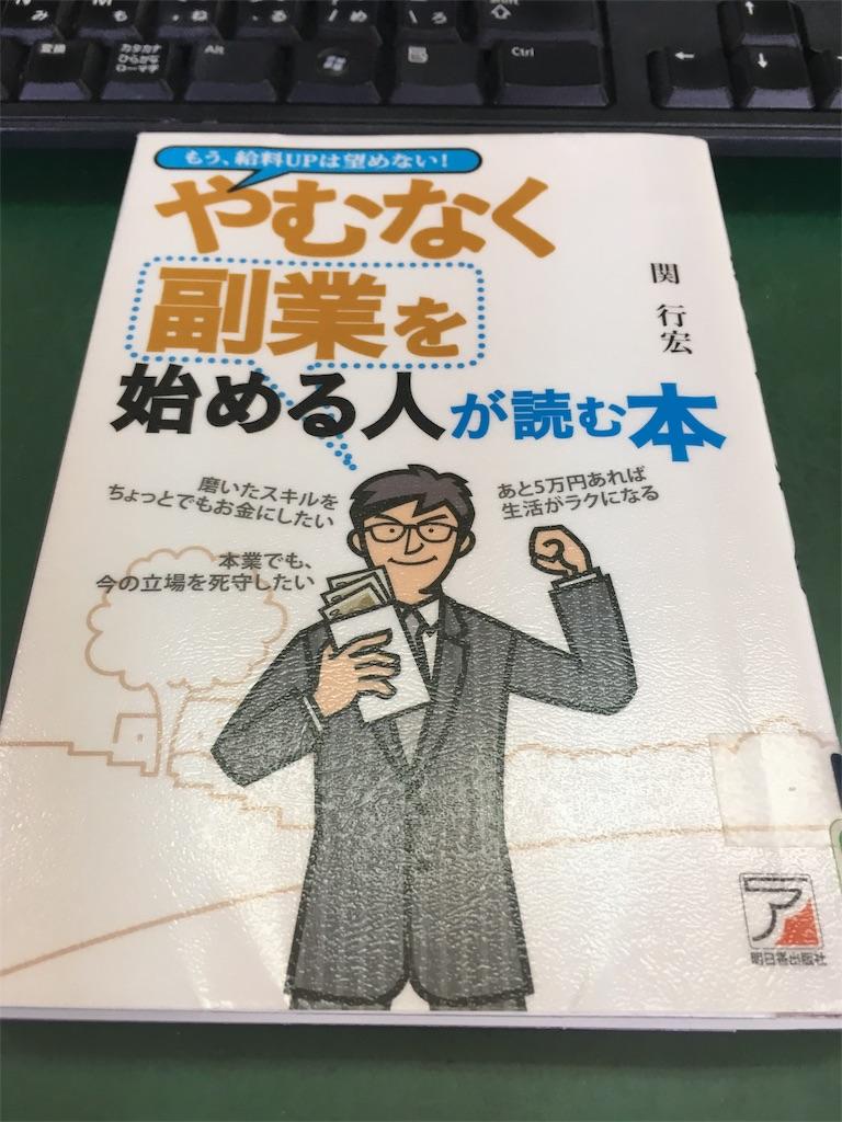 f:id:kiyosakudaimo:20180621125434j:plain