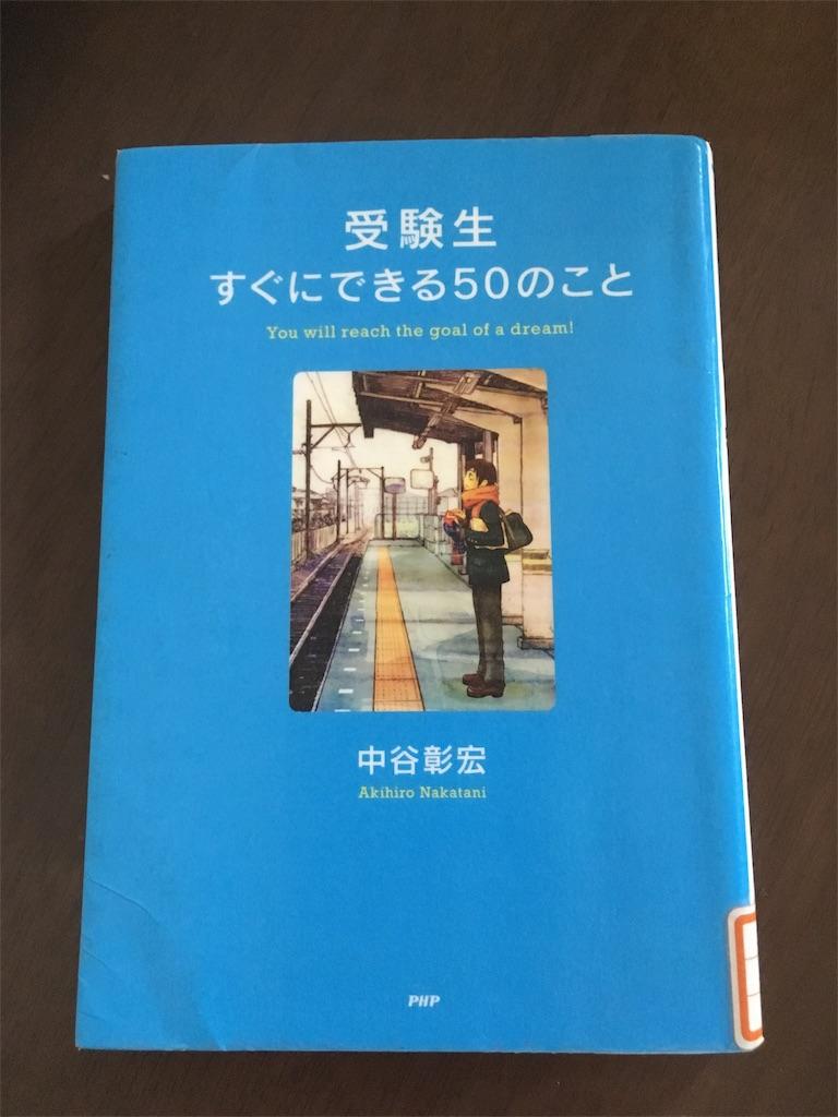 f:id:kiyosakudaimo:20180704082138j:plain