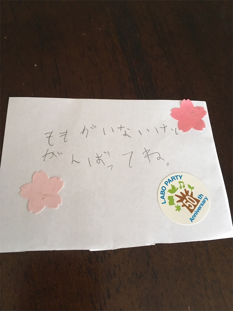 f:id:kiyosakudaimo:20180803091424j:plain