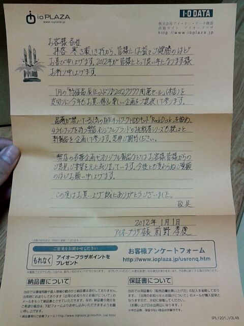 f:id:kiyoshi_net:20120108092405j:image