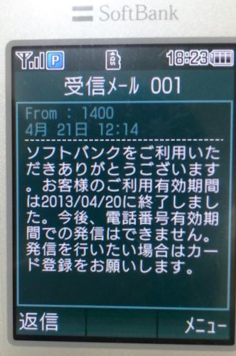 f:id:kiyoshi_net:20130421222411j:image