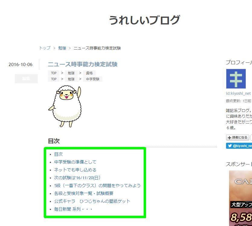 f:id:kiyoshi_net:20161008181926j:plain