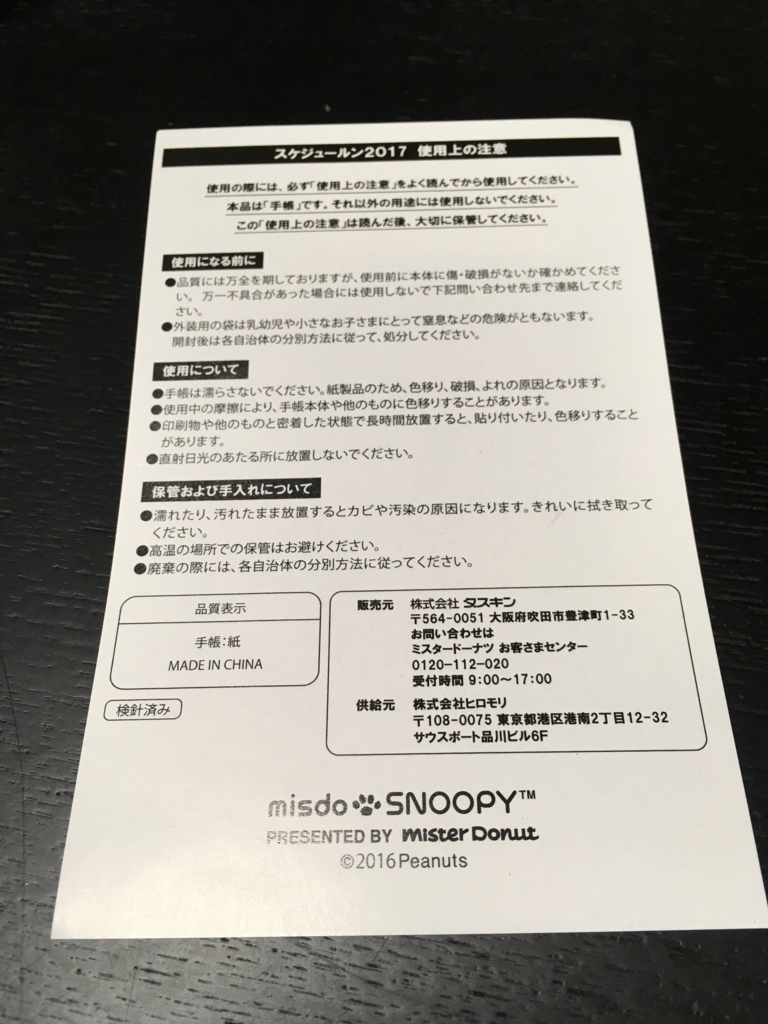 f:id:kiyoshi_net:20161009195938j:plain