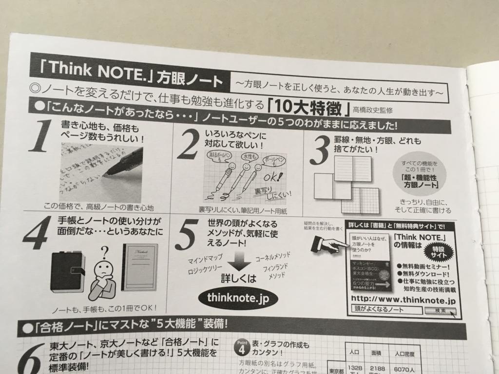 f:id:kiyoshi_net:20161104001714j:plain
