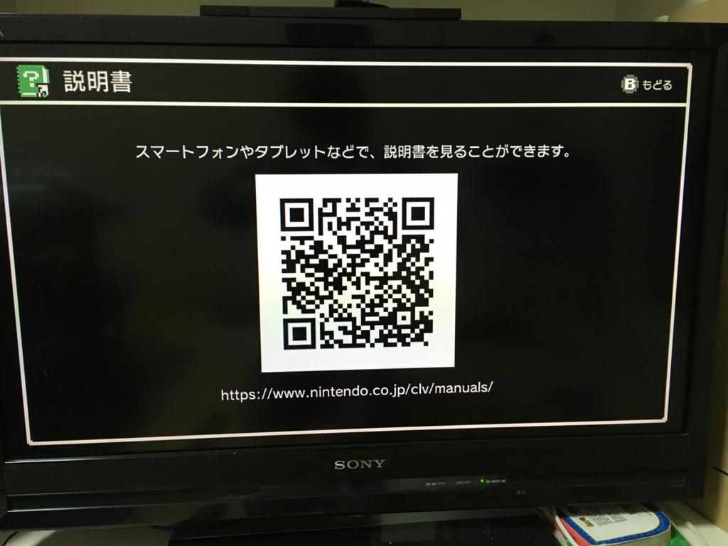 f:id:kiyoshi_net:20161111053209j:plain