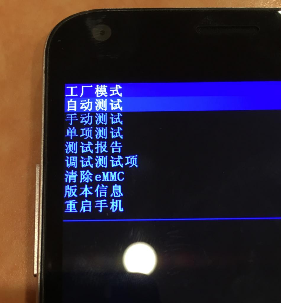 android ファームウェア バージョン
