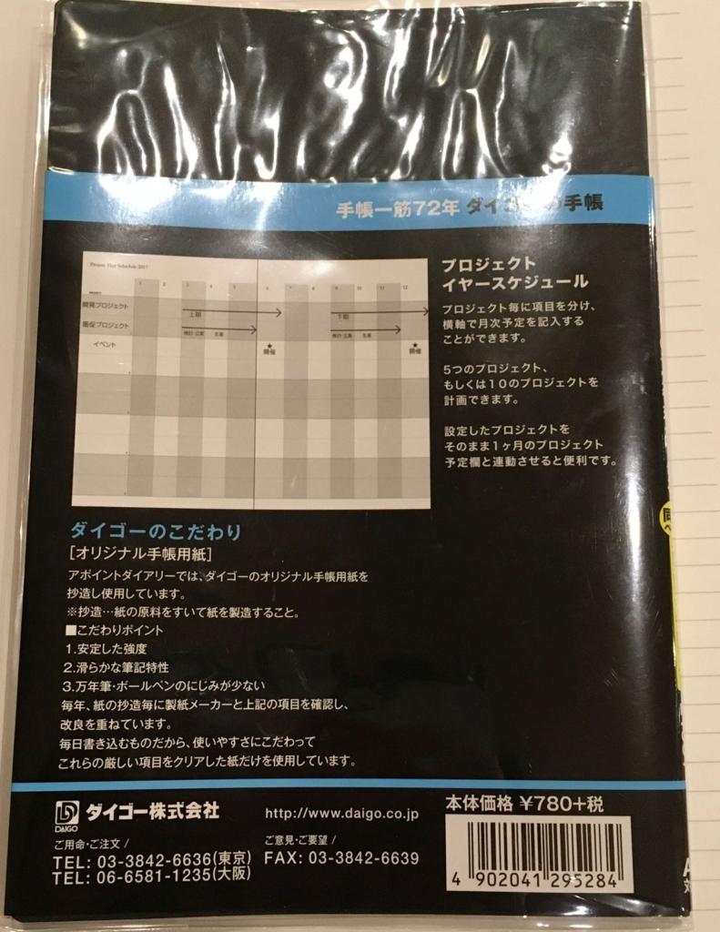 f:id:kiyoshi_net:20161211182603j:plain
