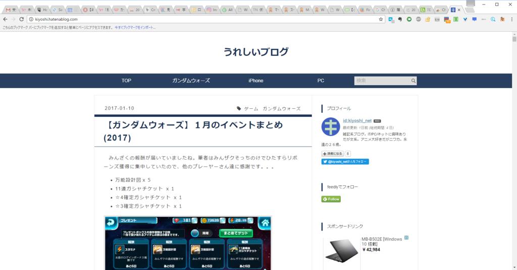 f:id:kiyoshi_net:20170112120624p:plain