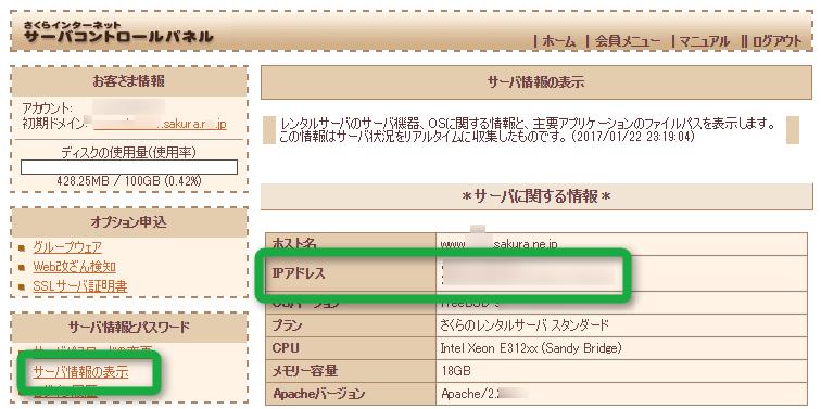 f:id:kiyoshi_net:20170122232118p:plain