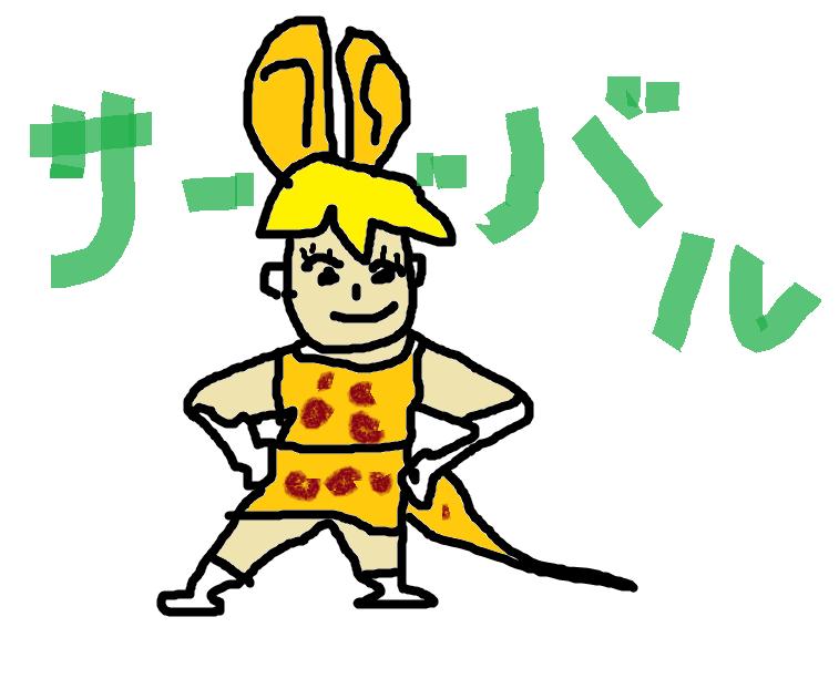 f:id:kiyoshi_net:20170401192612p:plain