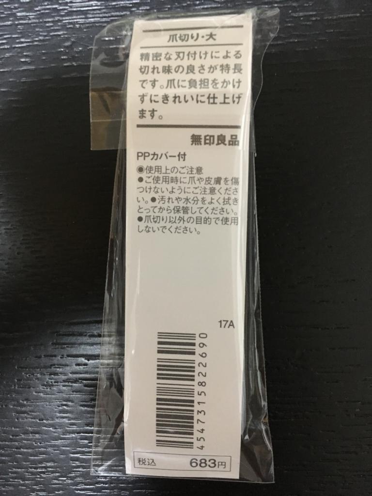 f:id:kiyoshi_net:20170423195520j:plain