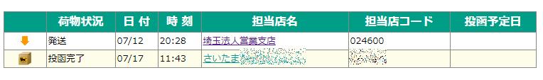 f:id:kiyoshi_net:20170717221150p:plain