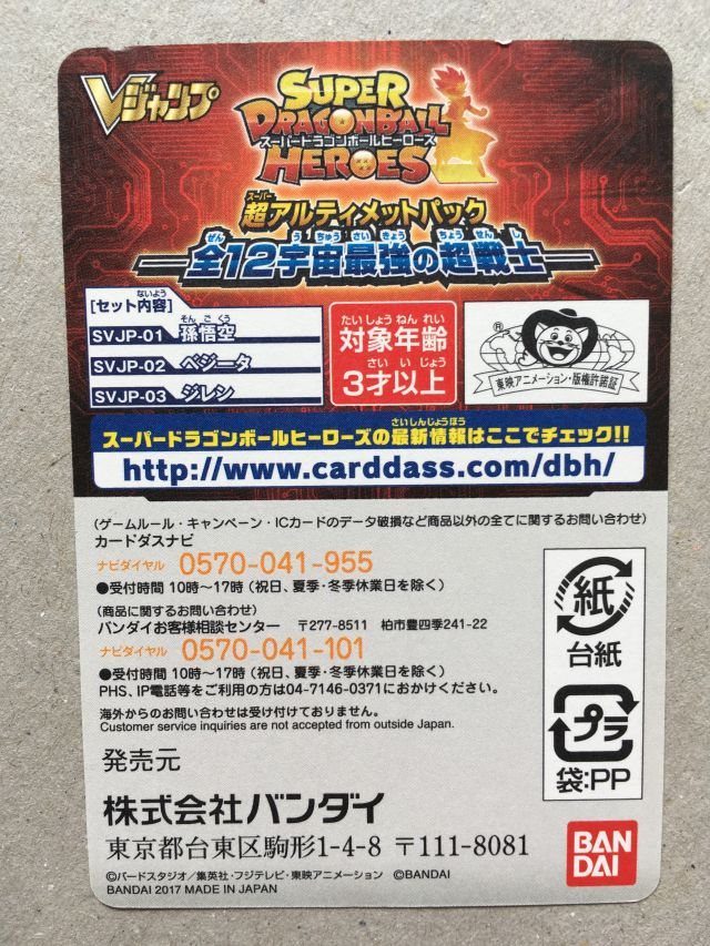 f:id:kiyoshi_net:20170718090839j:plain