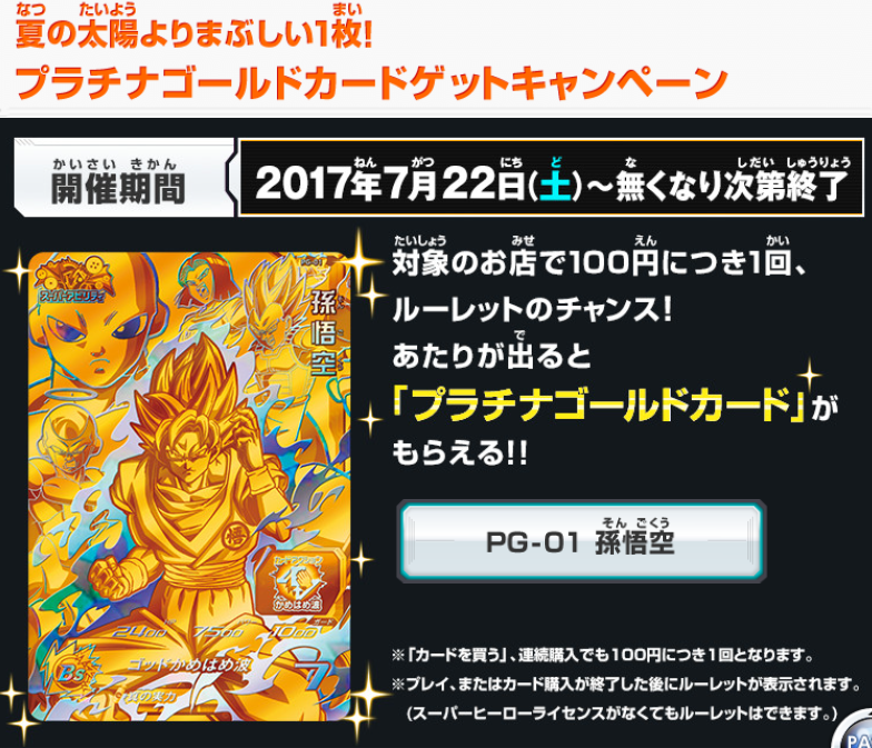 f:id:kiyoshi_net:20170721143237p:plain