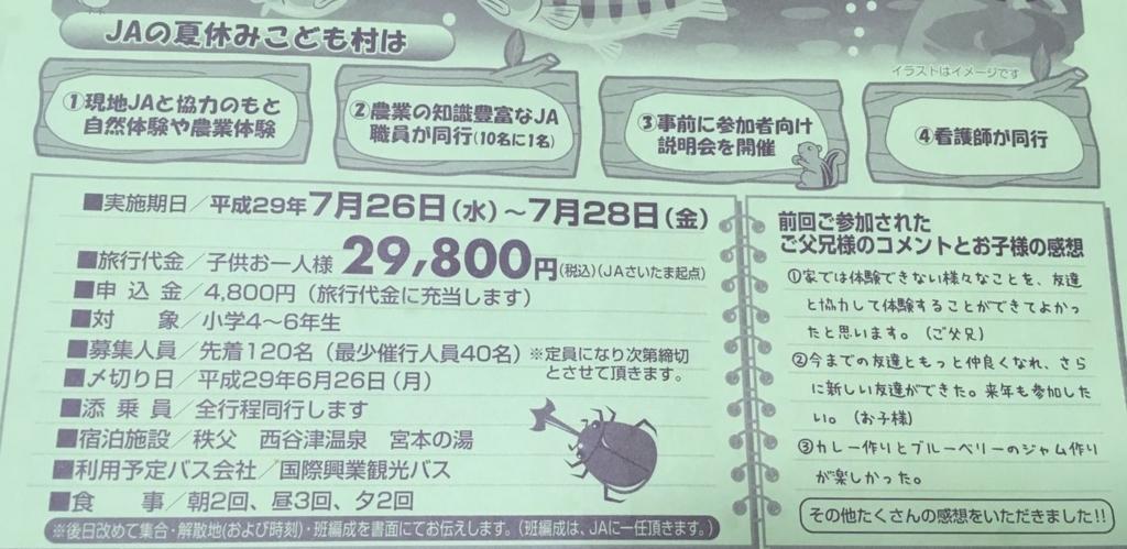 f:id:kiyoshi_net:20170730000246j:plain