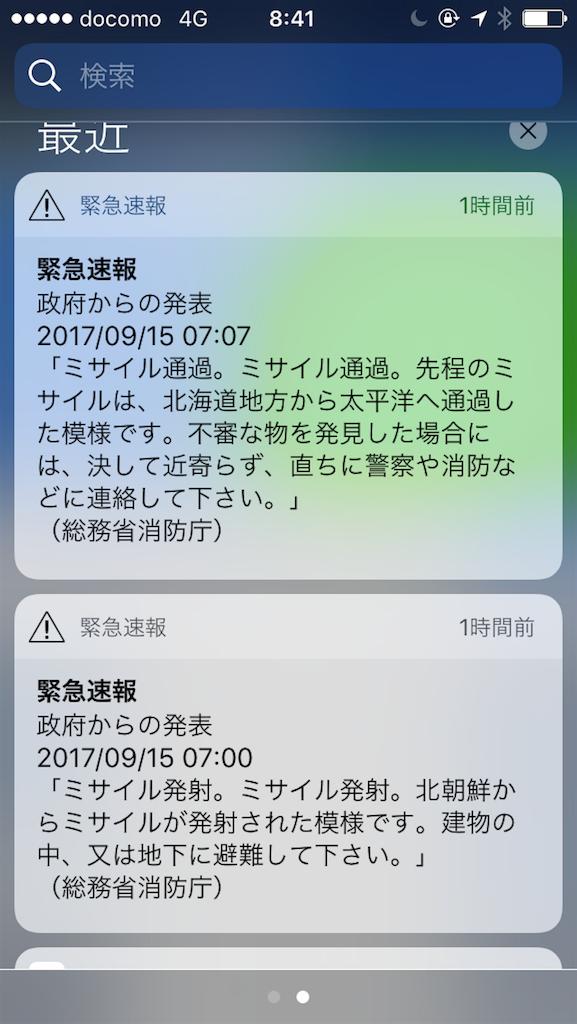 f:id:kiyoshi_net:20170915112647p:image
