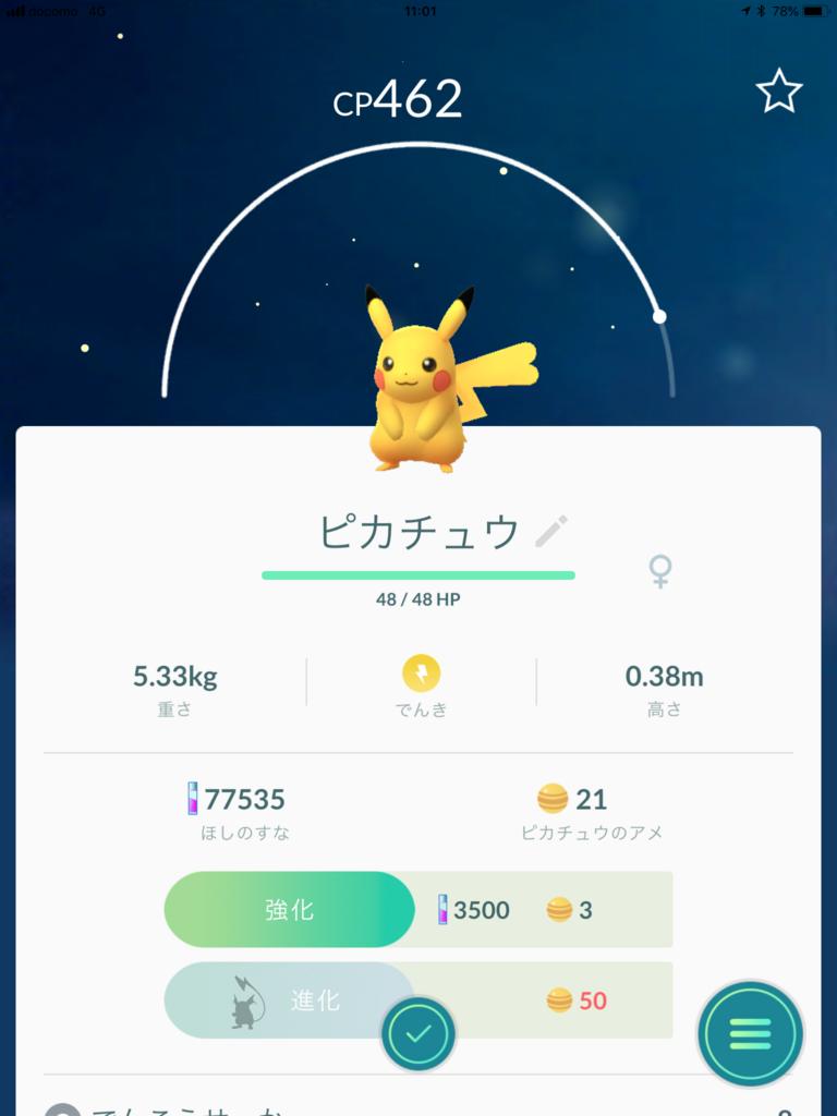 f:id:kiyoshi_net:20180529212323p:plain