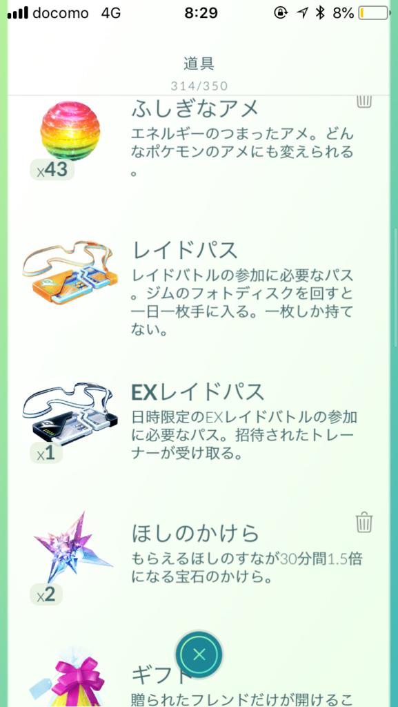 f:id:kiyoshi_net:20180708020341p:plain