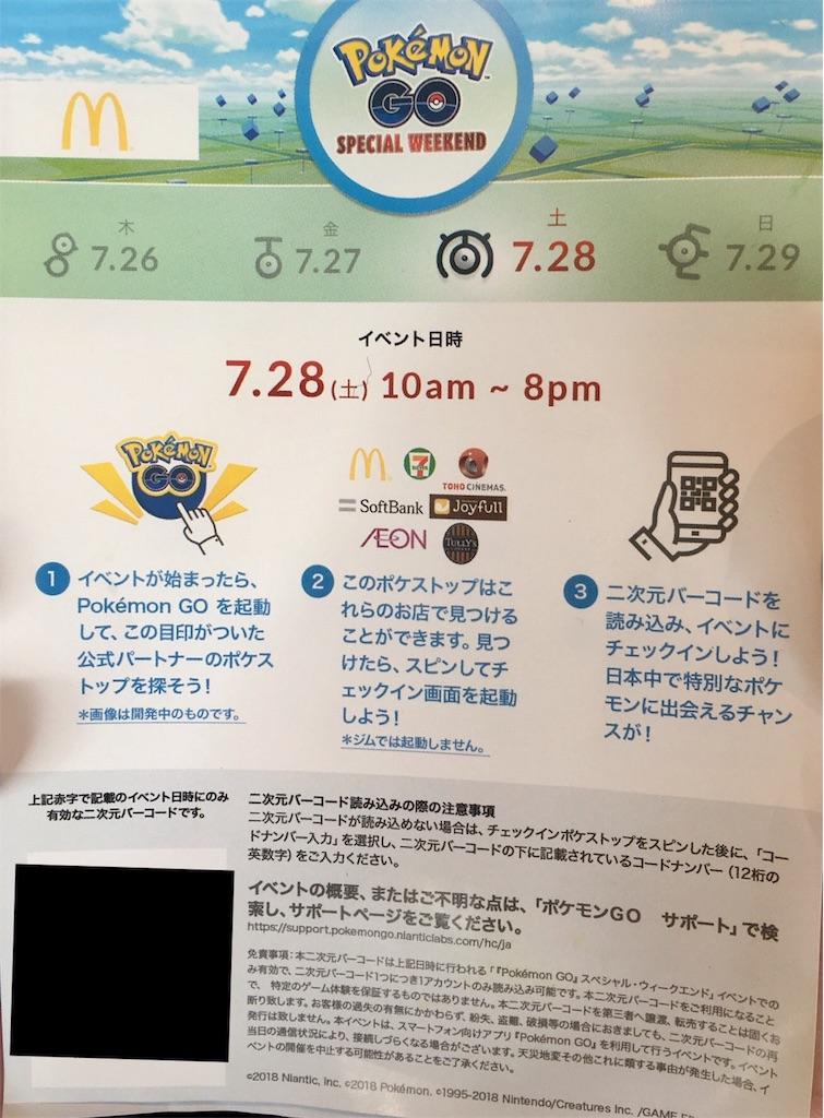 f:id:kiyoshi_net:20180713082428j:image
