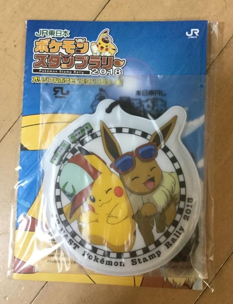 f:id:kiyoshi_net:20180720204415j:plain