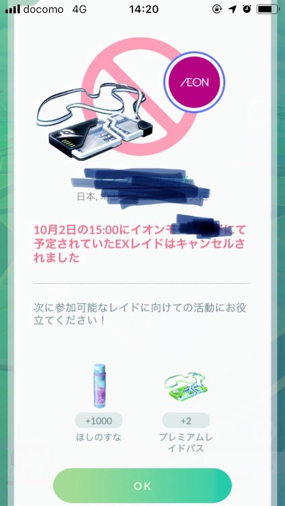 f:id:kiyoshi_net:20181002155544j:image:w300