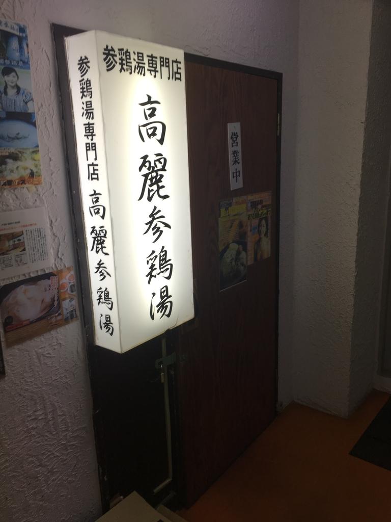 f:id:kiyoshi_net:20181012194103j:plain:w300
