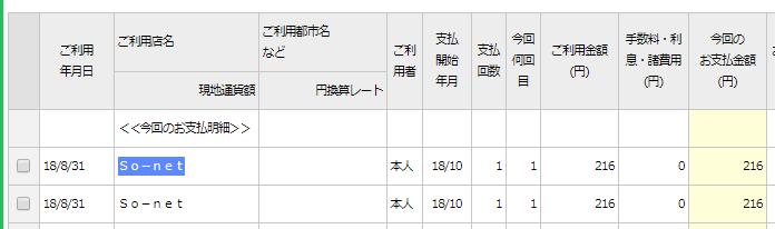 f:id:kiyoshi_net:20181014093410p:plain