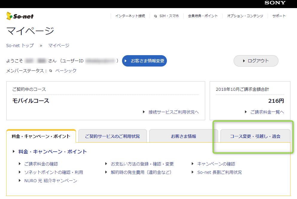 f:id:kiyoshi_net:20181014094908p:plain