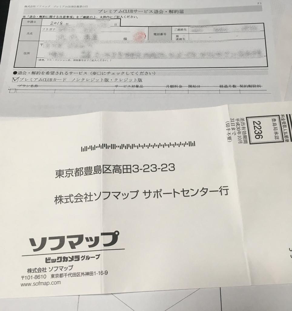 f:id:kiyoshi_net:20181016204310j:plain:w300