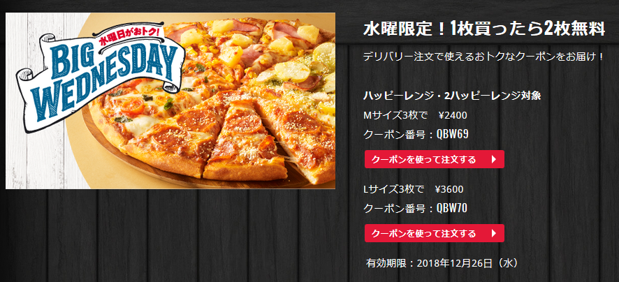 f:id:kiyoshi_net:20181230172127p:plain
