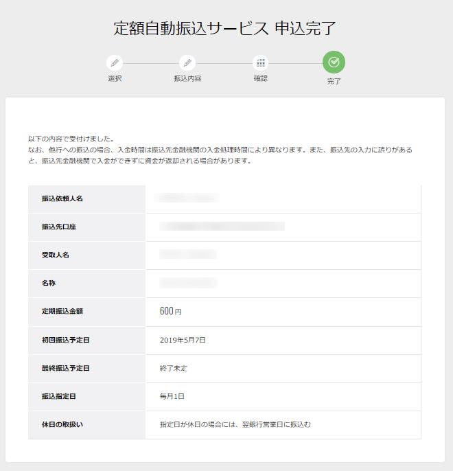 f:id:kiyoshi_net:20190409085607p:plain