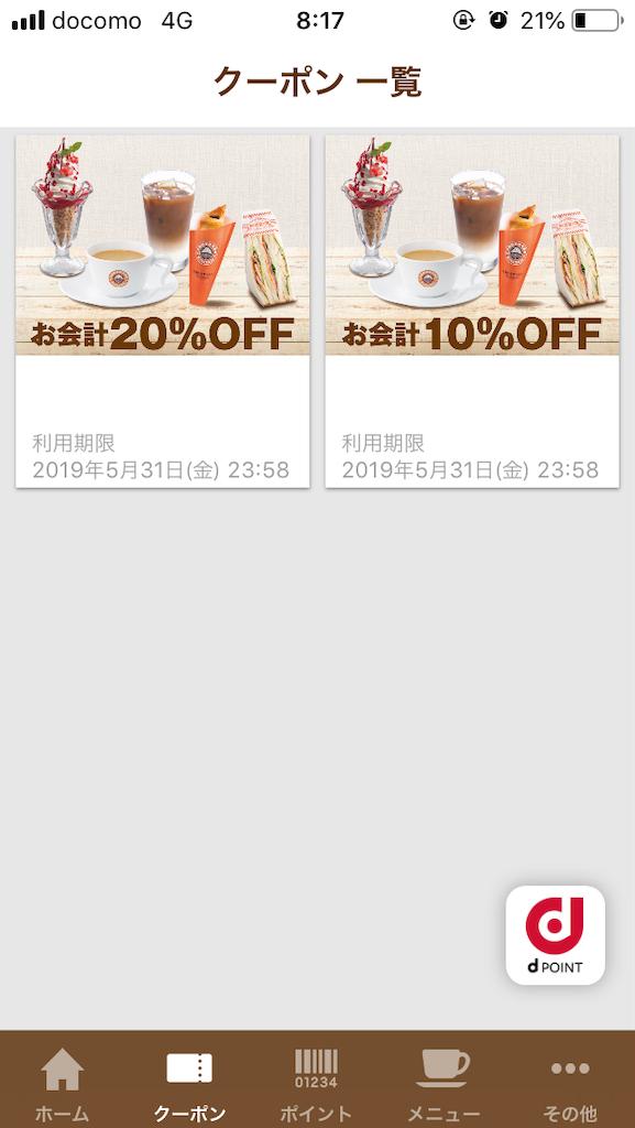 f:id:kiyoshi_net:20190514081837p:image
