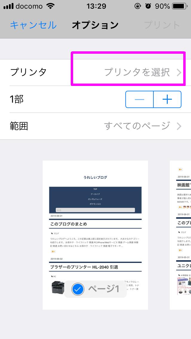 f:id:kiyoshi_net:20190602133533p:plain