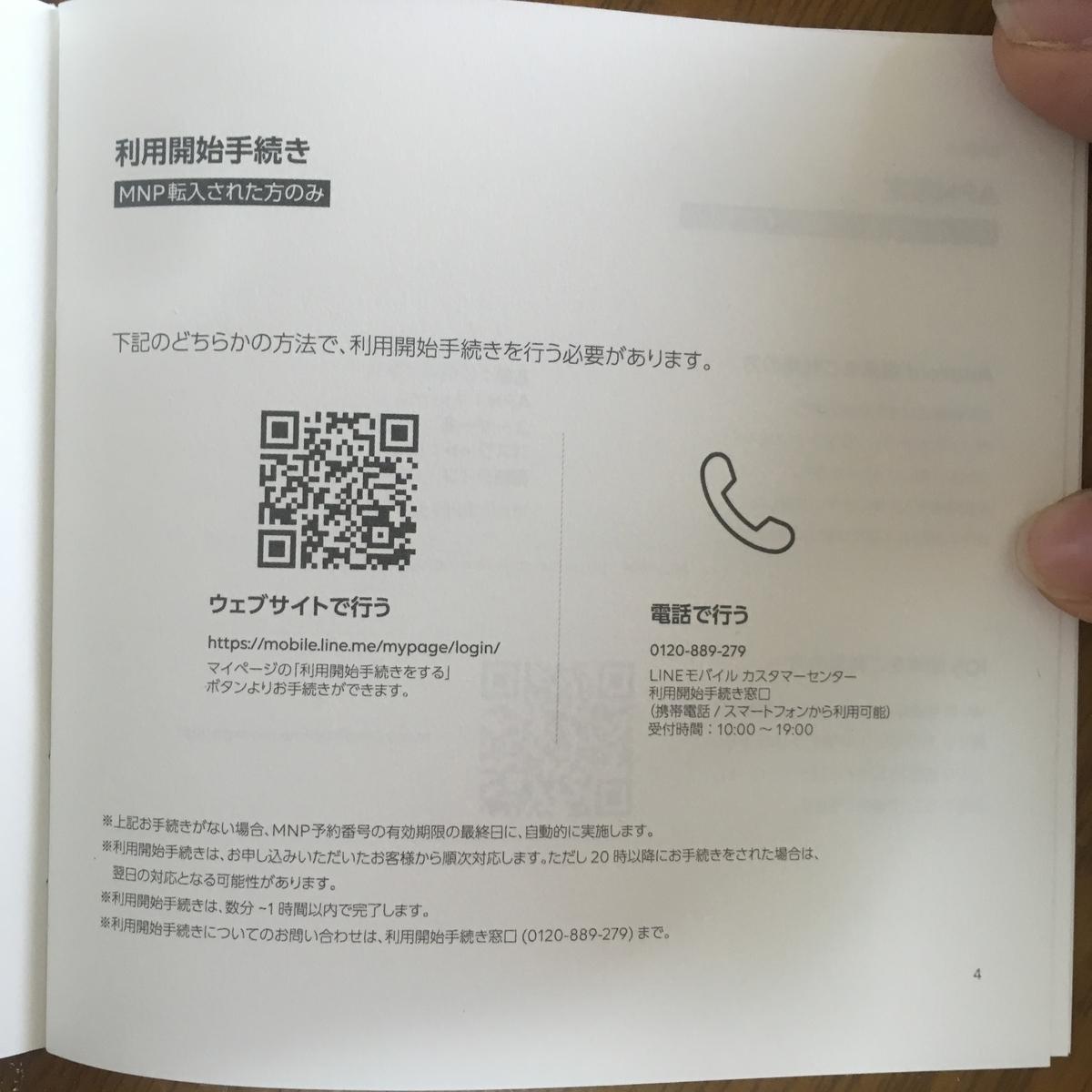 f:id:kiyoshi_net:20190609103609j:plain