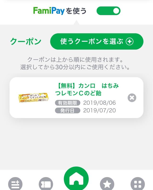 f:id:kiyoshi_net:20190721080732j:plain