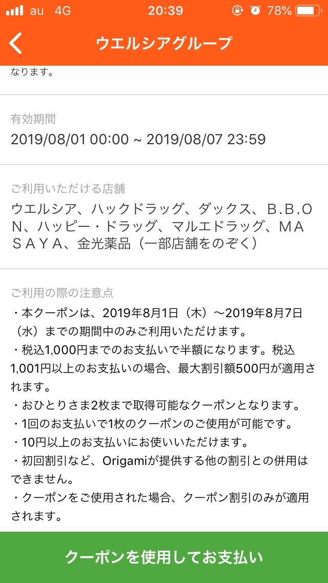 f:id:kiyoshi_net:20190802045058p:plain