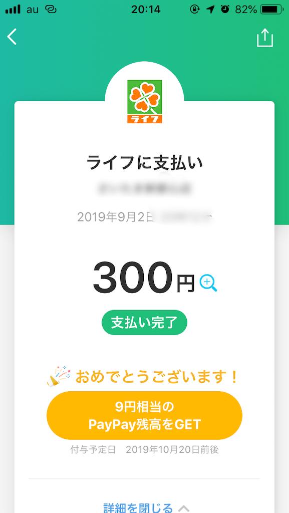 f:id:kiyoshi_net:20190903092335p:image