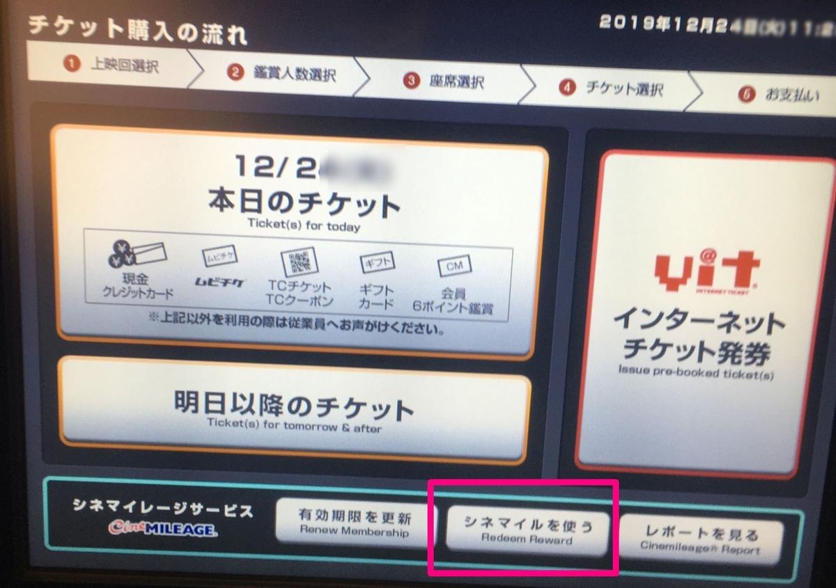 f:id:kiyoshi_net:20191224112853j:plain